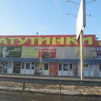 Магазин у Калужского шоссе