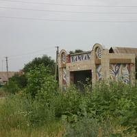 Остановка хутора Байрак и посёлка Першотравневе