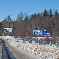 Дорога на лыжный стадион