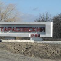 Въезд в п.Тарасовский со стороны Ростова