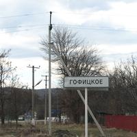 Въезд в Гофицкое со стороны Отважной