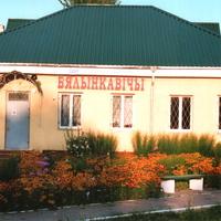 Вокзал Станции Белынковичи