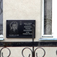 Школа имени Новикова