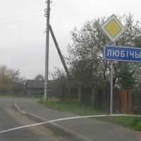 дорога в Любичи