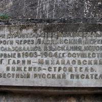 Памятная табличка о строительстве дороги