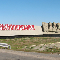 Знак при въезде в город со стороны Джанкоя