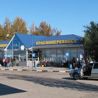 Автостанция Красноперекопск