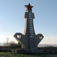 Знак Севастополь недалеко возле села, шоссе Симферополь - Севастополь