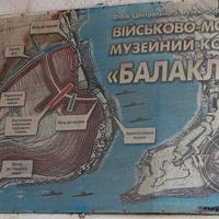 """Баннер музейного комплекса """"Балаклава"""" (ранее завод по ремонту подводных лодок -объект 825 ГТС)"""