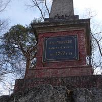 Надпись на обелиске.
