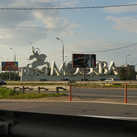 Въезд в Москву с Каширского шоссе