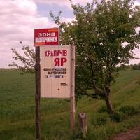 Поворот в зону отдыха Храпачев Яр