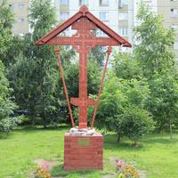 Сей честный крест  сооуружен и установлен на месте  строительства храма в честь  святых мучеников  Анатолия и Протолиона  Москва метро Братиславская  улица Братиславская у дома 6