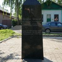 Памятник погибшим во время кулацкого мятежа 1918 года: Рогожин И.М. (председатель Веневского уезда ВЧК) и Бизюков Е.П. (военный комиссар Урусовской волости)