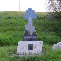 Сей крест воздвигнут во имя 12-ти апостолов и а память о 12-ти братьях, ушедших на битву из деревни Свиридово и павших на поле Куликовом во славу земли Русской