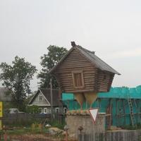 Избушка на курьих ножках  на трассе в конце деревни Ульяновка