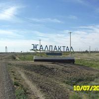 Вьезд в Жалпактал