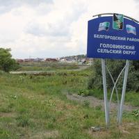 Новая Нелидовка. Въезд в село.