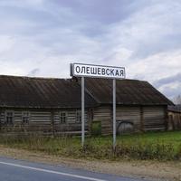 Олешевская.