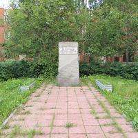 Памятный знак в сквере Автомеханического лицея № 77
