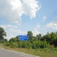 Указатель на Харьков