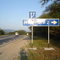 скоростное шоссе Москва-Дон