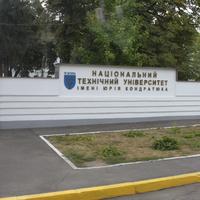 Полтава. Национальный технический университет.