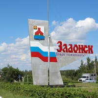Задонск.Въезд в город.