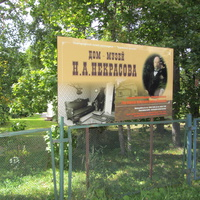 Охотничий Дом-музей Н.А. Некрасова