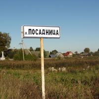 деревня Посадница, указатель