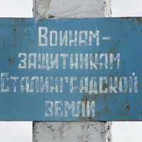 памятный знак на месте фашистского концлагеря в 1942 году