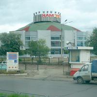 Магнитогорск. Цирк. 2006 г
