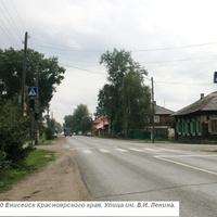 Енисейск Красноярского края. Улица им. Ленина (Большая ул.).
