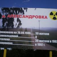 жертва Чернобыльской трагедии