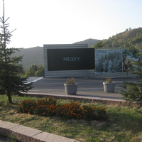 Алматы 2007 Медео