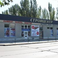 """Бердянск. Торговый центр """"Стройцентр""""."""