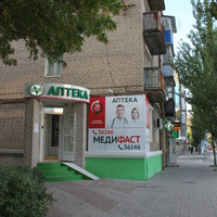 """Бердянск. Аптека """"МедиФаст""""."""