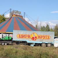 Бердянск. Цирк шапито.