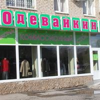 "Бердянск. Магазин ""Одевайкин""."