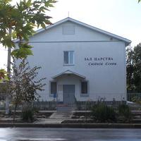 Бердянск. Зал царства свидетелей иеговы.