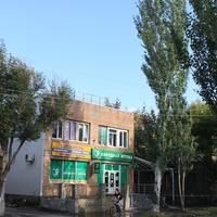 Бердянск. Народная аптека.