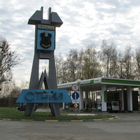 Знак при въезде в город со стороны Дрогобыча