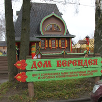 Переславль-Залесский. Дом Берендея.