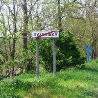 Лузановка,конец населённого пункта