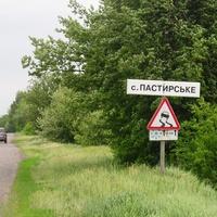 Пастирське,початок населенного пункту.