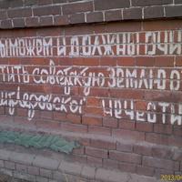 надпись на стене ликёро водочного завода