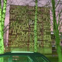 Торцевая стена здания школы №57 по аллее Поликарпова.