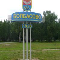Болбасово