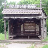 Радиванівка,оригінальна автобусна зупинка