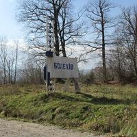 Знак при въезде в город со стороны Стрыя